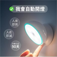 【3C精品閣】充電款 360度LED超節電智能人體感應小夜燈 睡客房樓道智能照明燈