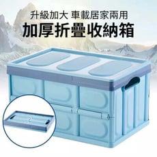 【3C精品閣】56L車載收納箱 整理箱 可折疊 汽車後備箱 大號加厚置物盒 塑料箱子 儲物箱