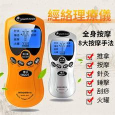 【3C精品閣】家用數碼經絡按摩儀 多功能8大按摩手法理療儀 推拿按摩器 疲勞舒緩