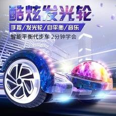 平衡車平行智慧電動平衡車成年人扭扭兒童代步學生兩輪小孩雙輪越野LX【3C精品閣】