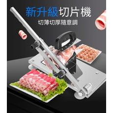 【3C精品閣】不銹鋼切阿膠糕牛軋糖年糕中藥材瑪卡人參切片機家用靈芝刀凍肉刀