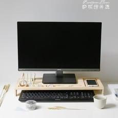 電腦螢幕架電腦顯示器增高架置物墊高辦公室桌面收納底座多功能支架架子木餘YYP 【3C精品閣】~
