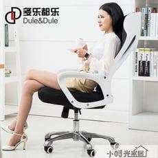 家用辦公椅人體工學升降轉椅 【3C精品閣】~