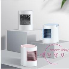USB風扇 迷你空調冷氣機桌面辦公室超靜音桌上usb制冷降溫小型冷風扇可隨身攜帶【3C精品閣 】