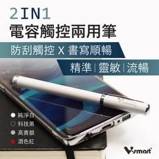 【V-smart】 二合一 金屬質感電容 觸控筆
