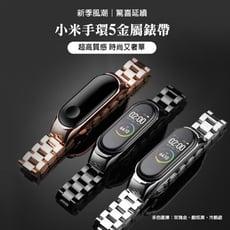 【S+ 小米】小米手環5金屬腕帶+保護貼組合