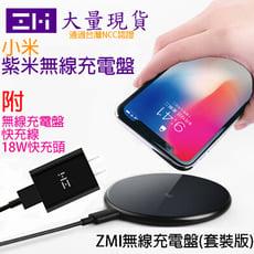 小米【ZMI 紫米】☆無線充電盤☆ 快速充電 智能充電 附充電頭 充電線 充電盤