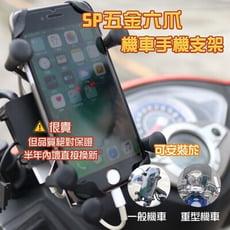 SP五金六爪機車手機支架 附充電版