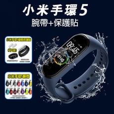 小米手環5腕帶+保護貼組合