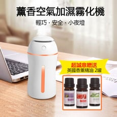 【S+ 生活】薰香空氣加濕器 贈送兩罐英國進口精油