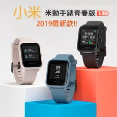 【小米】2019華米升級版最新米動手錶青春版Lite[再贈送水凝膜保護貼]