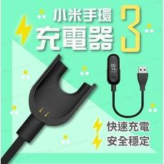 小米手環3 充電線 充電器 小米3 米三 米3 專用
