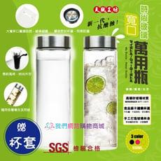 【我們網路購物商城】天瓶工坊-寬口時尚萬用瓶550ml贈杯套 玻璃隨身杯 檸檬杯 透明玻璃杯