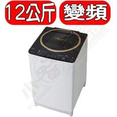 TOSHIBA東芝【AW-DME1200GG】12公斤不沾污魔術桶洗衣機 優質家電