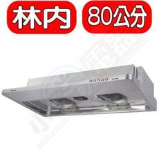 (含標準安裝)林內【RH-8126E】隱藏式不鏽鋼80公分排油煙機