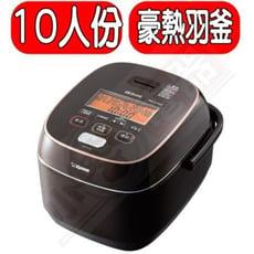 象印【NW-JTF18】10人份鐵器塗層豪熱羽釜壓力IH電子鍋 不可超取 優質家電