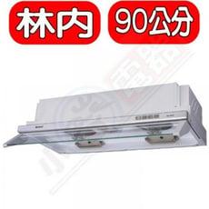 (含標準安裝)林內【RH-9127】隱藏式電熱除油90公分排油煙機