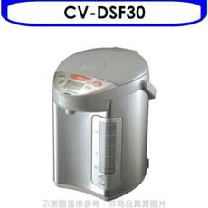 象印【CV-DSF30】3公升VE真空熱水瓶 不可超取 優質家電