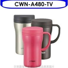 《快速出貨》虎牌【CWN-A480-TV】480cc茶濾網辦公室杯(與CWN-A480同款)保溫杯T