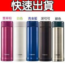 象印【SM-AGE50】500ml不鏽鋼真空保溫杯/保溫瓶