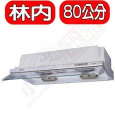 (含標準安裝)林內【RH-8127】隱藏式電熱除油80公分排油煙機