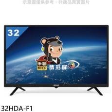 《可議價》(含運無安裝)禾聯【HF-32VA1】32吋電視