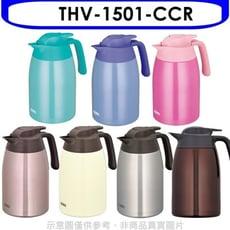膳魔師【THV-1501-CCR】1.5公升(與THV-1500同款)保溫壺CCR奶油白