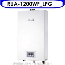 (含標準安裝)林內【RUA-1200WF_LPG】12公升數位強制排氣熱水器桶裝瓦斯