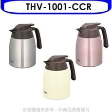 膳魔師【THV-1001-CCR】1公升(與THV-1000同款)保溫壺CCR奶油白