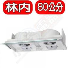 (含標準安裝)林內【RH-8170】全隱藏式電熱除油80公分排油煙機
