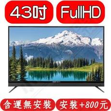SANLUX三洋【SMT-43KT1】43吋吋電視(不含視訊盒)(無安裝) 優質家電