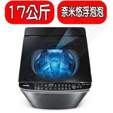 東芝 Toshiba 【AW-DUJ17WAG】17公斤奈米泡泡洗 洗衣機 優質家電