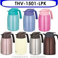 膳魔師【THV-1501-LPK】1.5公升(與THV-1500同款)保溫壺LPK亮彩桃