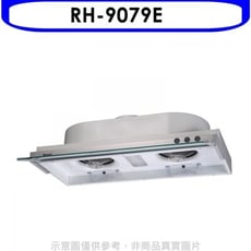 (含標準安裝)林內【RH-9079E】隱藏式鋁合金前飾板90公分排油煙機