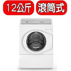 優必洗【ZFNE9B-W】12公斤滾筒洗衣機 優質家電