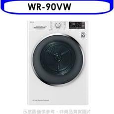 LG樂金【WR-90VW】9公斤免曬衣機強化玻璃款乾衣機