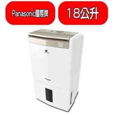 Panasonic國際牌【F-Y36GX】18公升/日除濕機 優質家電