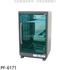 《可議價》友情牌【PF-6171】88公升三層紫外線烘碗機