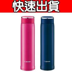 《快速出貨》象印【SM-LA60-PV】0.6L不銹鋼真空杯 優質家電