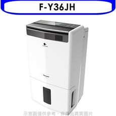 Panasonic國際牌【F-Y36JH】18公升/日除濕機