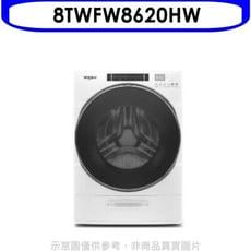 惠而浦【8TWFW8620HW】17公斤滾筒洗衣機