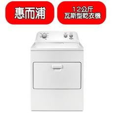《折價券更優惠》惠而浦【WGD4850HW】12公斤下拉門瓦斯型直立乾衣機