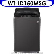 《可議價85折》LG樂金【WT-ID150MSG】15公斤變頻洗衣機