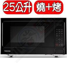 TOSHIBA東芝【ER-SGS25(K)TW-D】25L燒烤微波爐_福利品