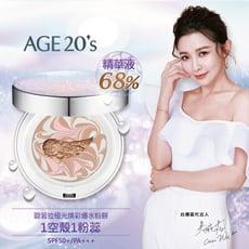 AGE20's歐若拉極光煥彩爆水粉餅(SPF50+/PA+++;2色任選)