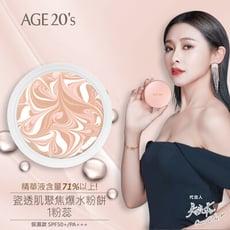 AGE20's最新款 瓷透肌聚焦爆水粉餅-保濕款補充蕊(SPF50+/PA+++;2色任選)