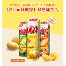 orion好麗友韓國預感香烤洋芋片(原味/起士/洋蔥)(短效期)