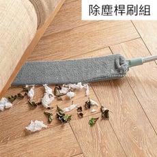 (限宅配)家用伸縮清潔除塵 除塵桿刷組