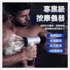 專業級筋膜槍 深層肌肉放鬆理療儀 電動按摩槍