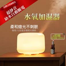 簡約加濕器臥室家用靜音精油香薰燈水氧機500ML